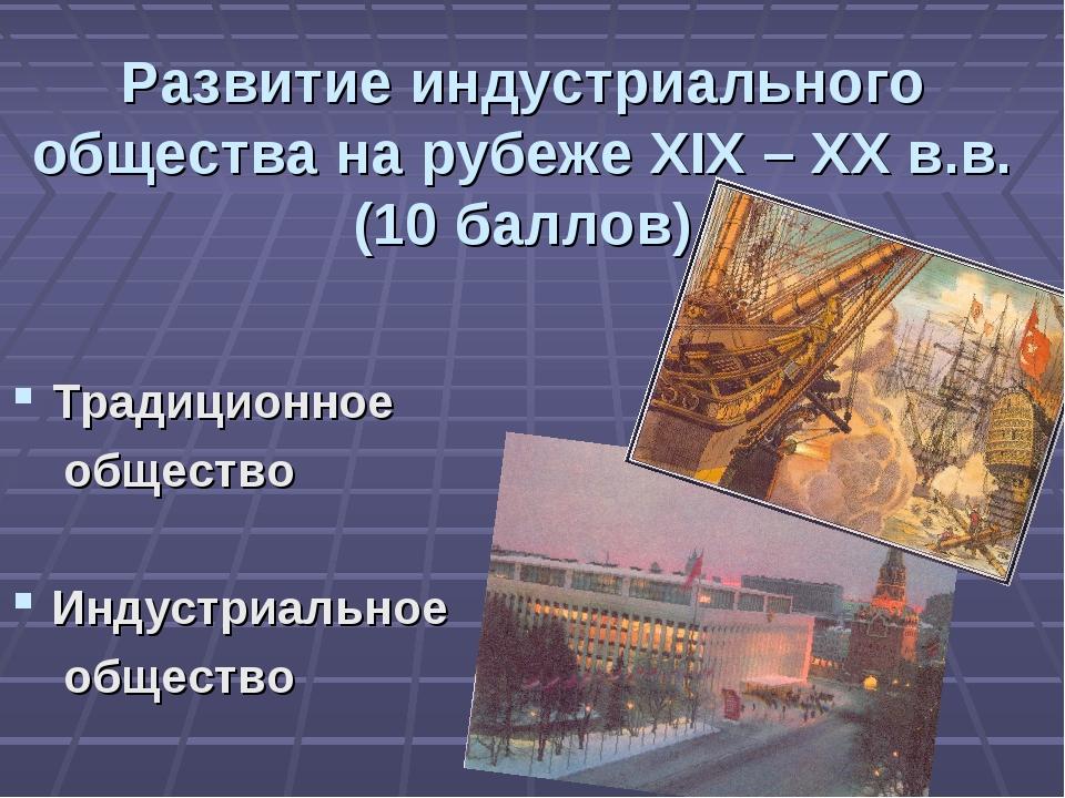 Развитие индустриального общества на рубеже XIX – XX в.в. (10 баллов) Традици...