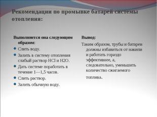 Рекомендации по промывке батарей системы отопления: Выполняется она следующим