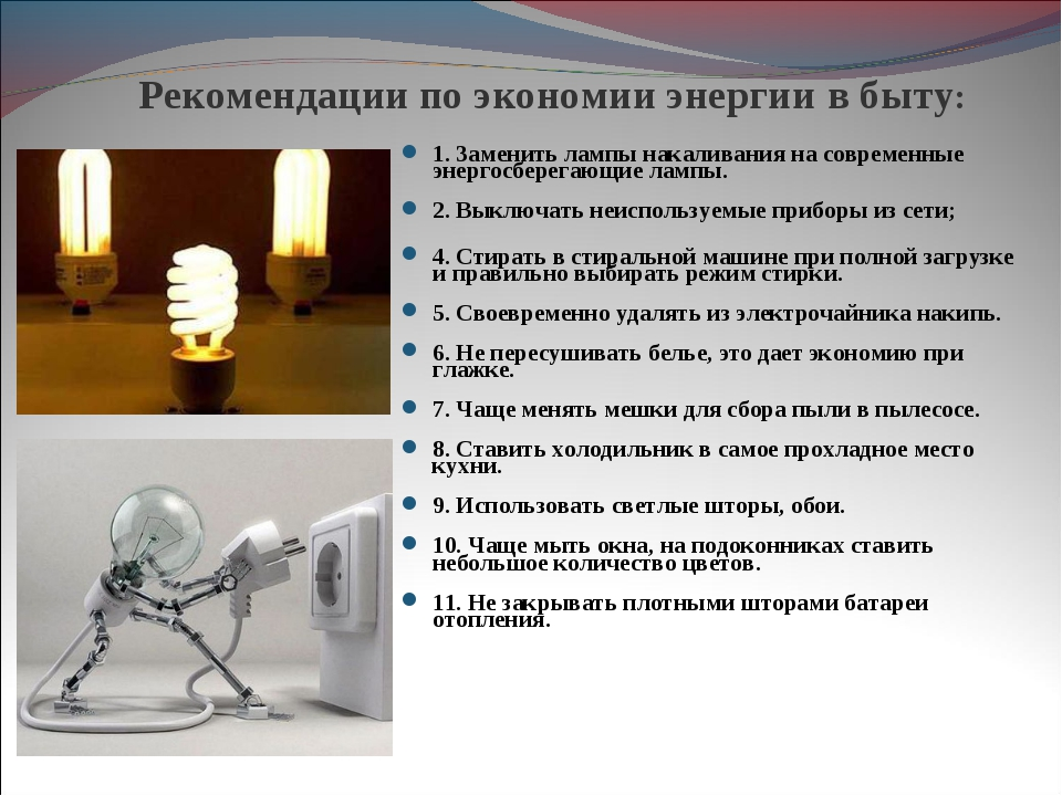 Рекомендации по экономии энергии в быту: 1. Заменить лампы накаливания на со...