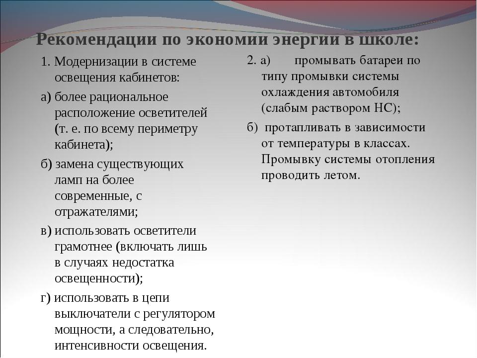 Рекомендации по экономии энергии в школе: 1. Модернизации в системе освещения...