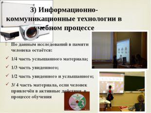 3) Информационно- коммуникационные технологии в учебном процессе По данным ис