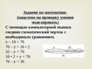 Задание по математике (нацелено на проверку умения моделировать) С помощью ко