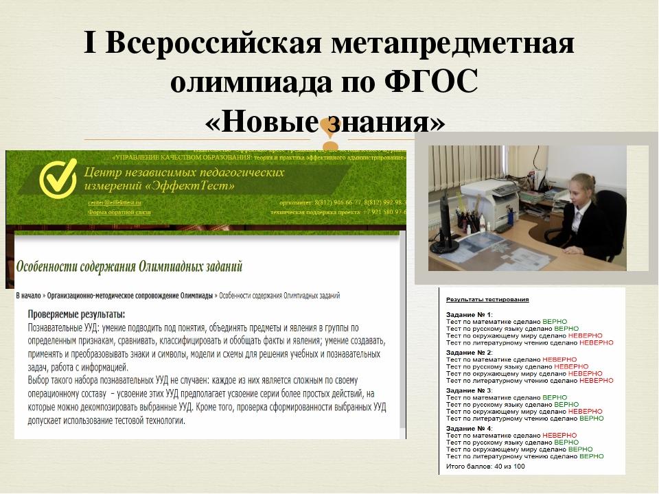 I Всероссийская метапредметная олимпиада по ФГОС «Новые знания» 