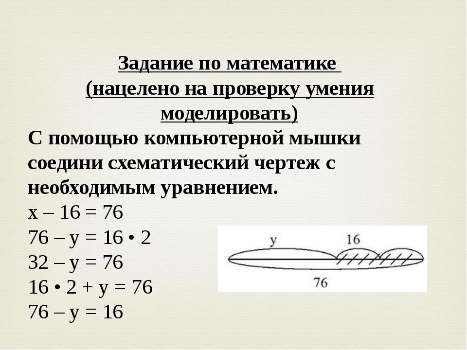 Задание по математике (нацелено на проверку умения моделировать) С помощью ко...