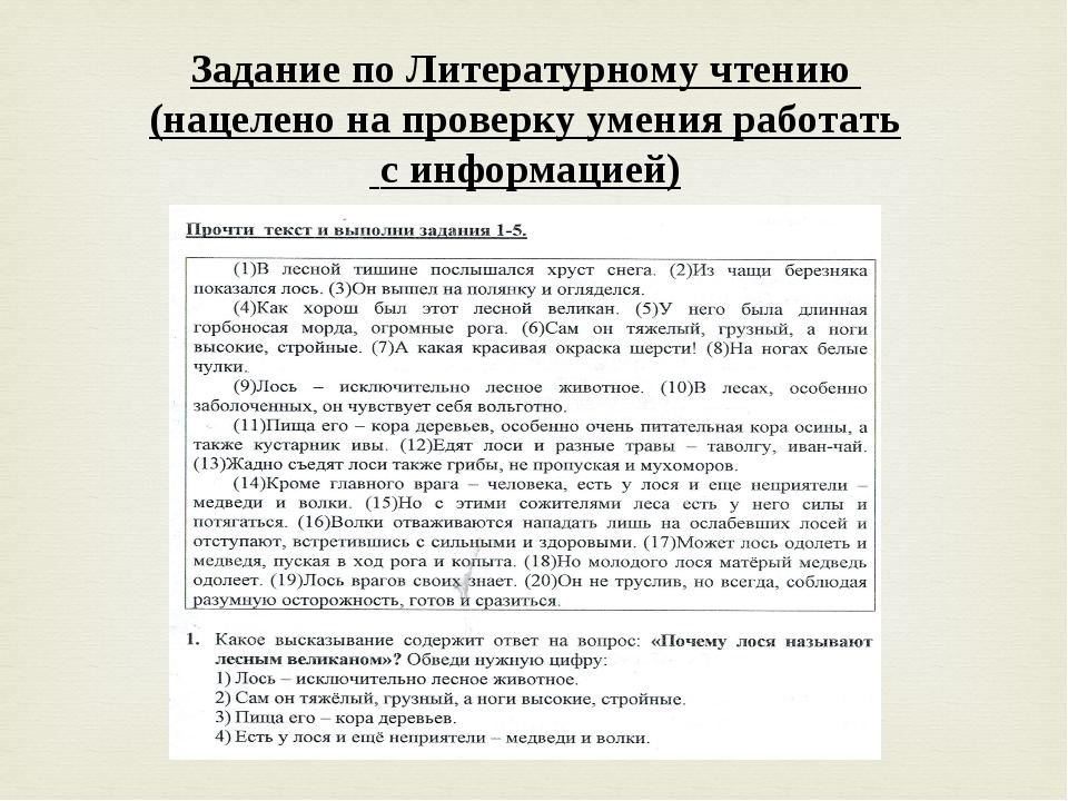 Задание по Литературному чтению (нацелено на проверку умения работать с инфор...