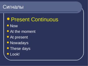 Сигналы Present Continuous Now At the moment At present Nowadays These days L