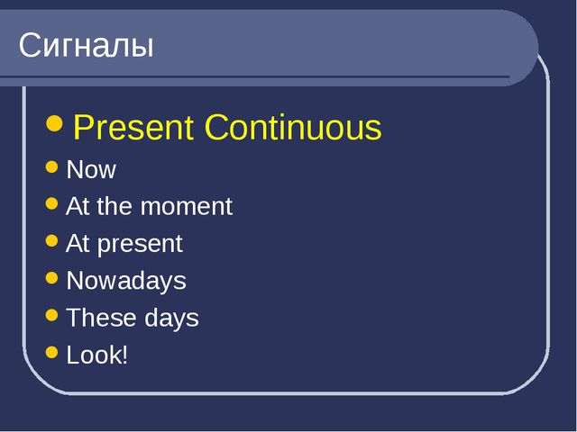 Сигналы Present Continuous Now At the moment At present Nowadays These days L...