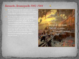 Блокада Ленинграда 1941-1944 Блокада Ленинграда длиласьровно 871 день. Это с