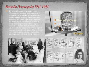 Блокада Ленинграда 1941-1944 На город обрушился страшный голод. Обесценились