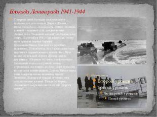 Блокада Ленинграда 1941-1944 С первых дней блокады своё опасное и героическое