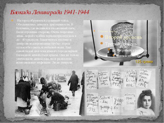 Блокада Ленинграда 1941-1944 На город обрушился страшный голод. Обесценились...