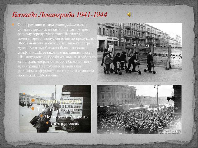 Блокада Ленинграда 1941-1944 Одновременно с этимленинградцывсеми силами ста...
