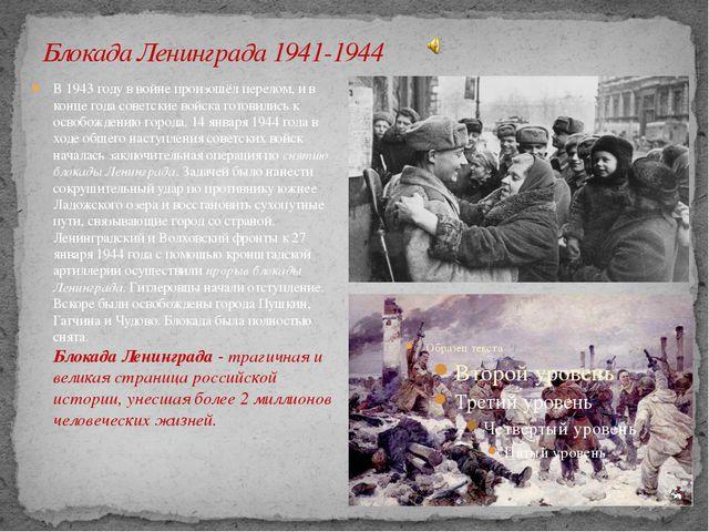 Блокада Ленинграда 1941-1944 В 1943 году в войне произошёл перелом, и в конце...