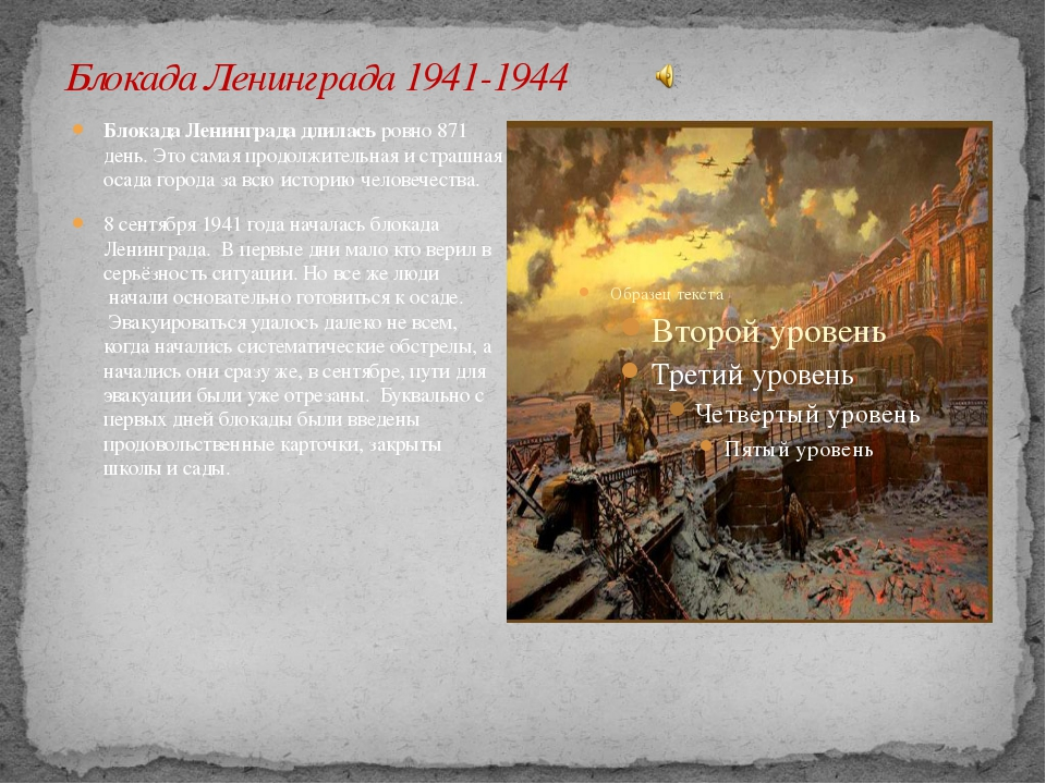 Блокада Ленинграда 1941-1944 Блокада Ленинграда длиласьровно 871 день. Это с...