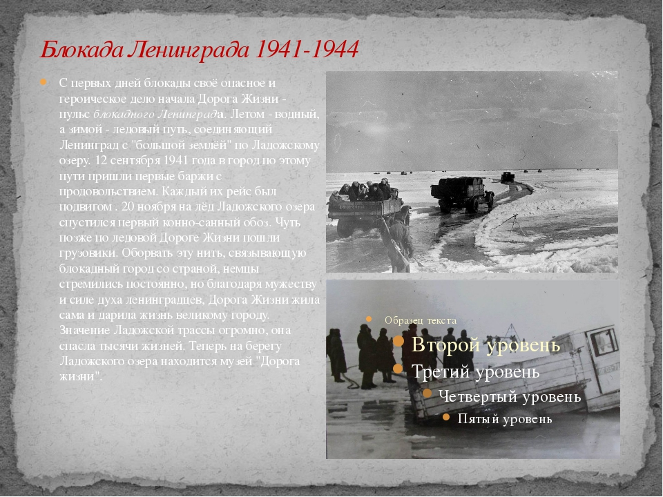 Блокада Ленинграда 1941-1944 С первых дней блокады своё опасное и героическое...