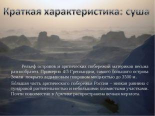 Рельеф островов и арктических побережий материков весьма разнообразен. Пpиме