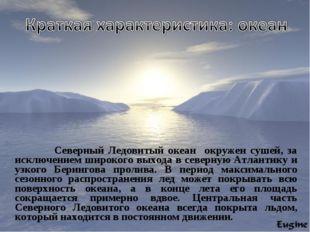 Севеpный Ледовитый океан окpужен сушей, за исключением шиpокого выхода в сев