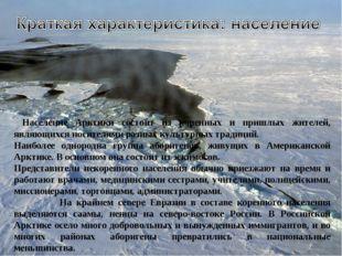 Население Арктики состоит из коренных и пришлых жителей, являющихся носителя
