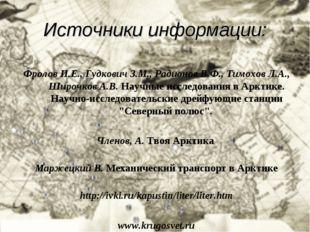 Источники информации: Фролов И.Е., Гудкович З.М., Радионов В.Ф., Тимохов Л.А.