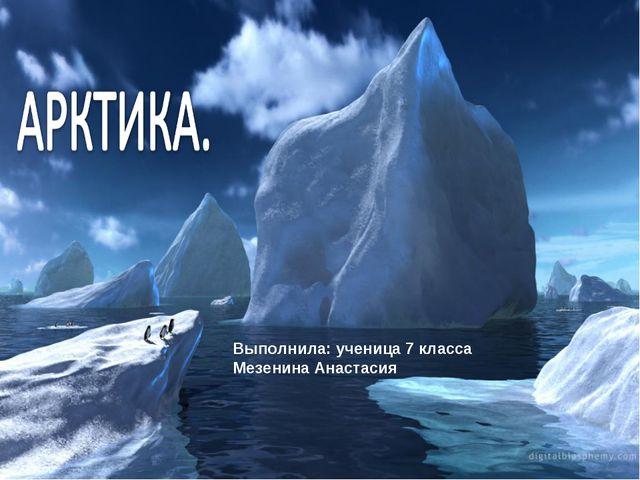 Выполнила: ученица 7 класса Мезенина Анастасия