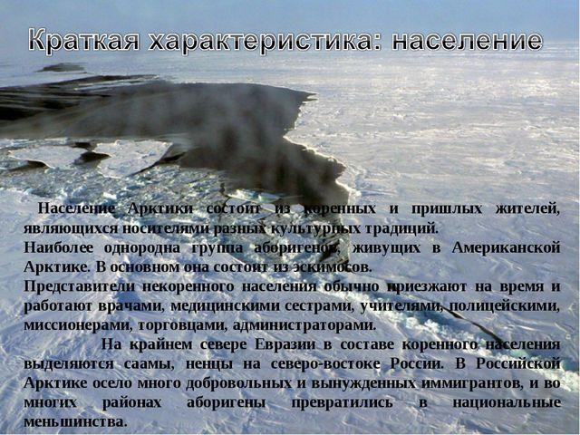 Население Арктики состоит из коренных и пришлых жителей, являющихся носителя...