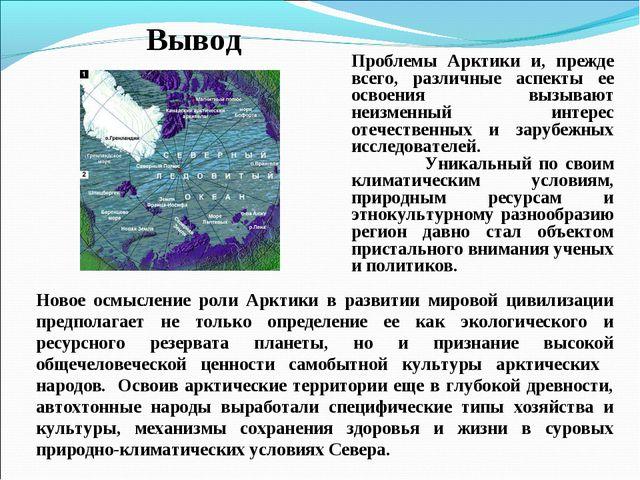 Новое осмысление роли Арктики в развитии мировой цивилизации предполагает не...