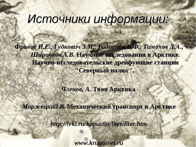 Источники информации: Фролов И.Е., Гудкович З.М., Радионов В.Ф., Тимохов Л.А....