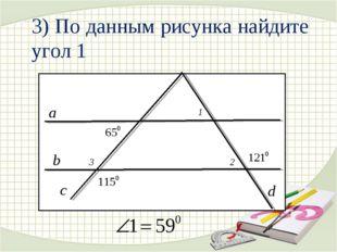 3) По данным рисунка найдите угол 1