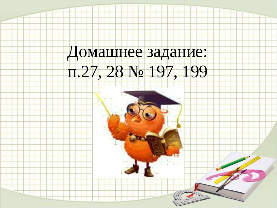 Домашнее задание: п.27, 28 № 197, 199