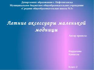 Департамент образования г. Нефтеюганска Муниципальное бюджетное общеобразоват