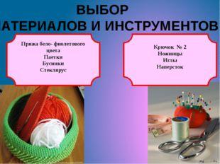 ВЫБОР МАТЕРИАЛОВ И ИНСТРУМЕНТОВ Пряжа бело- фиолетового цвета Паетки Бусинки