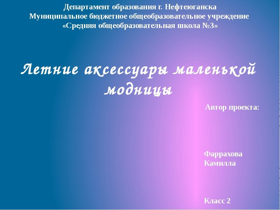 Департамент образования г. Нефтеюганска Муниципальное бюджетное общеобразоват...