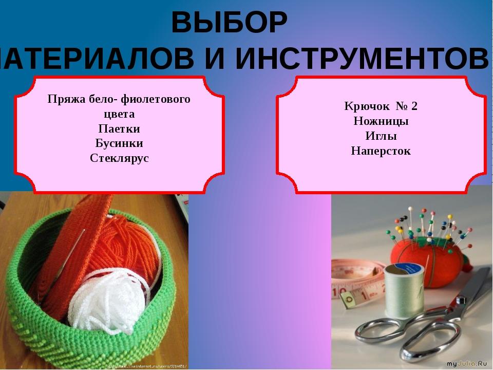 ВЫБОР МАТЕРИАЛОВ И ИНСТРУМЕНТОВ Пряжа бело- фиолетового цвета Паетки Бусинки...