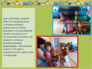 При адаптации средней тяжести эмоциональное состояние ребенка нормализуется б
