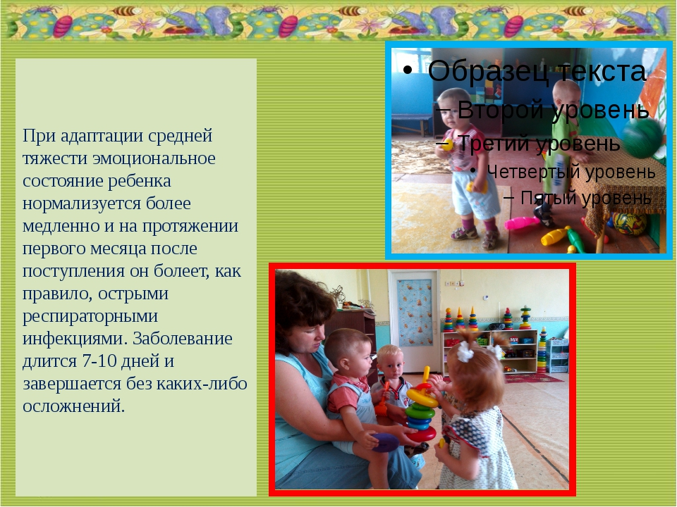 При адаптации средней тяжести эмоциональное состояние ребенка нормализуется б...