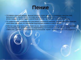 Пение Условием хорошей дикции, выразительного пения является понимание смысла