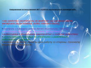 Направления использования ИКТ в работе музыкального руководителя: • как сред