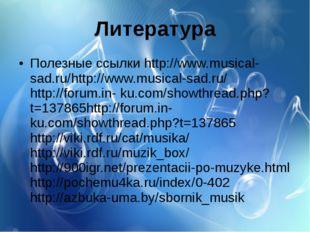 Литература Полезные ссылки http://www.musical-sad.ru/http://www.musical-sad.r