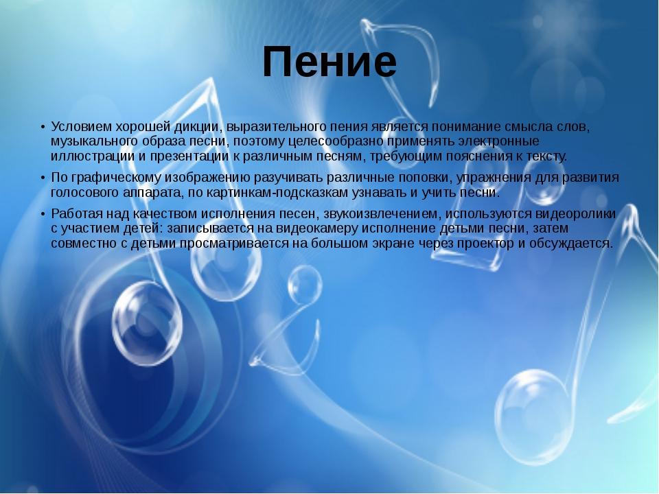 Пение Условием хорошей дикции, выразительного пения является понимание смысла...
