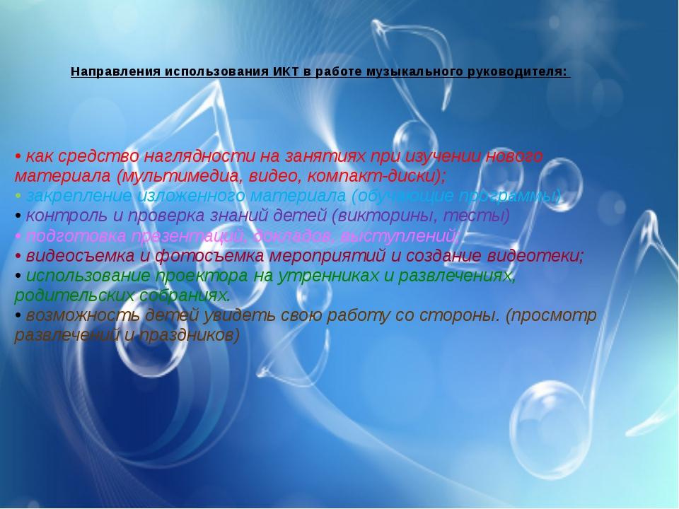 Направления использования ИКТ в работе музыкального руководителя: • как сред...