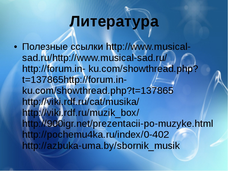 Литература Полезные ссылки http://www.musical-sad.ru/http://www.musical-sad.r...
