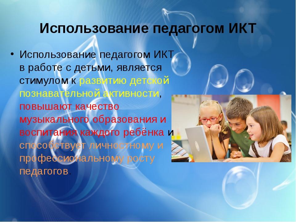Использование педагогом ИКТ Использование педагогом ИКТ в работе с детьми, яв...