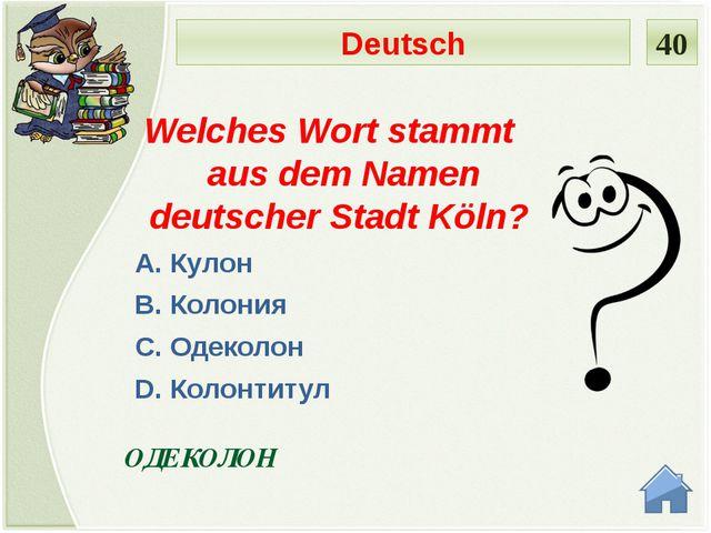 Крепость с ушами Nenne den Namen 10 Wie übersetzt man ins Deutsch der Name de...