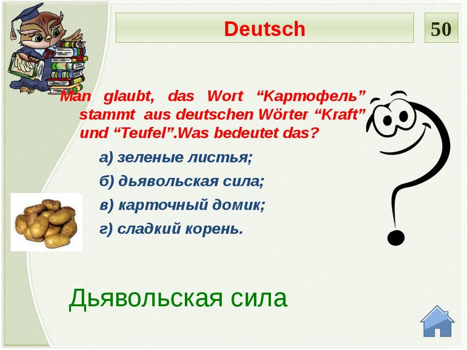 Brüder Grimm Wer hat Volksmärchen gesammelt und literarisch bearbeitet? Nenne...