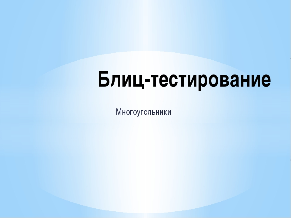 Многоугольники Блиц-тестирование