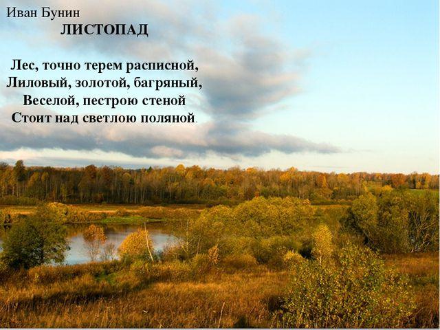Иван Бунин ЛИСТОПАД Лес, точно терем расписной, Лиловый, золотой, багряный,...