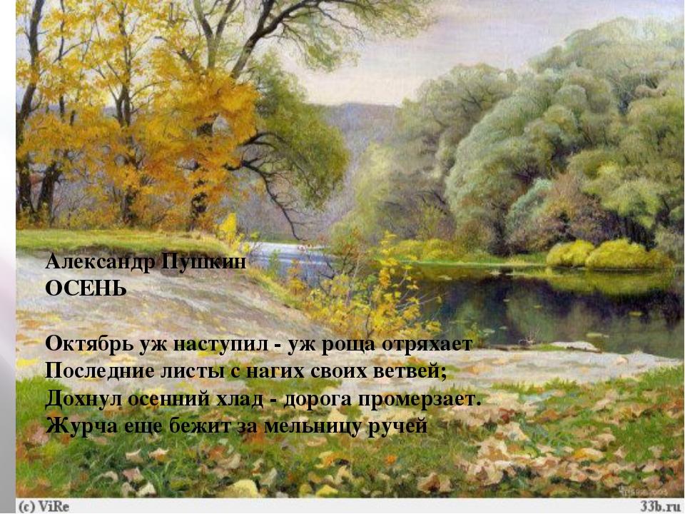 Александр Пушкин ОСЕНЬ Октябрь уж наступил - уж роща отряхает Последние лист...