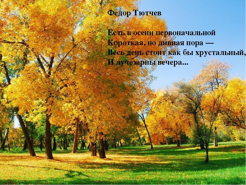 Федор Тютчев Есть в осени первоначальной Короткая, но дивная пора — Весь день...