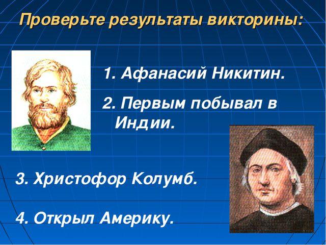 Проверьте результаты викторины: Афанасий Никитин. 2. Первым побывал в Индии....
