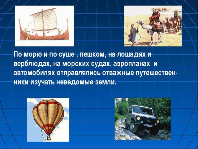 По морю и по суше , пешком, на лошадях и верблюдах, на морских судах, аэропла...